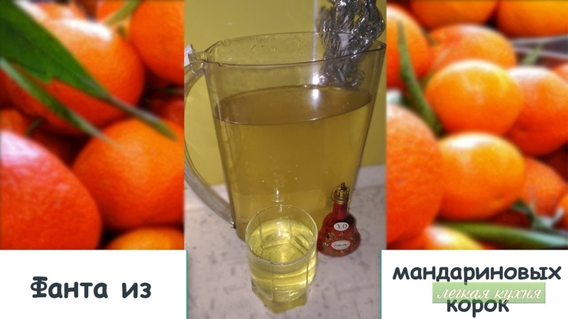 Мандариновые корки применение Напиток из мандариновых корок Фанта из мандариновых корок