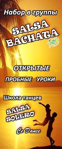 САЛЬСА И БАЧАТА.  НАБОР В ГРУППЫ!СПб