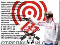 Пулевая-Стрельба В-Абакане, 22 октября , Абакан, id185874467