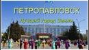 Лучший город Земли Петропавловск