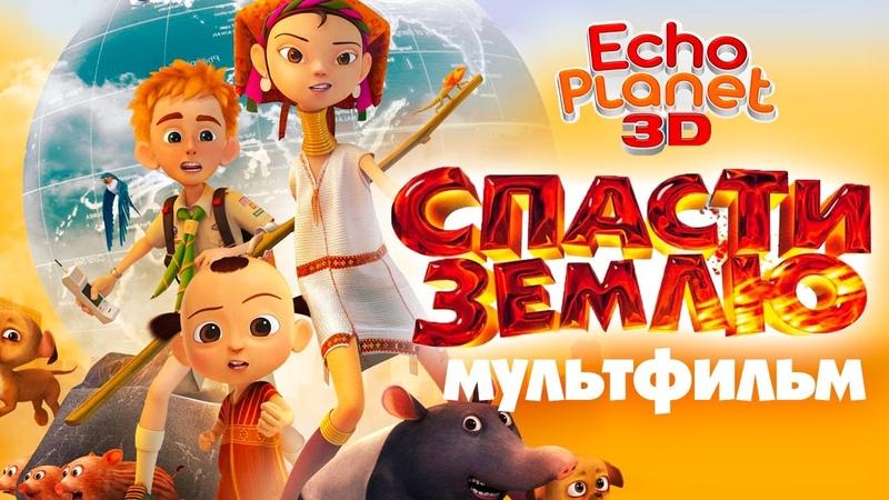Спасти землю Echo Planet Смотреть мультфильм в HD