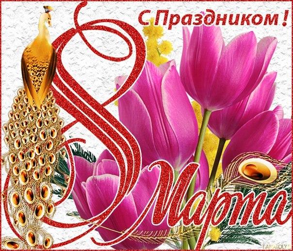 С 8-м марта дорогие женщины! UqqlG4H4FAA