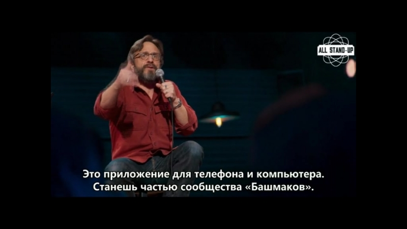 Марк Мэрон (Marc Maron) - Путешествие говнюка на Башмаке
