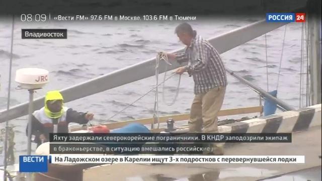 Новости на Россия 24 Инцидент с приморской яхтой в Китае исчерпан