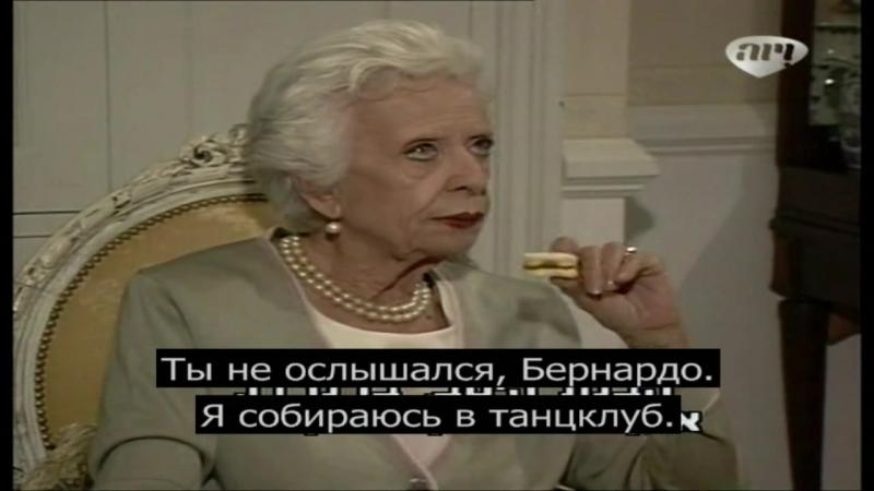 Дикий ангел 55 серия с русскими субтитрами