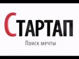 Российское кино «Стартап» 2014 / Смотреть трейлер фильма
