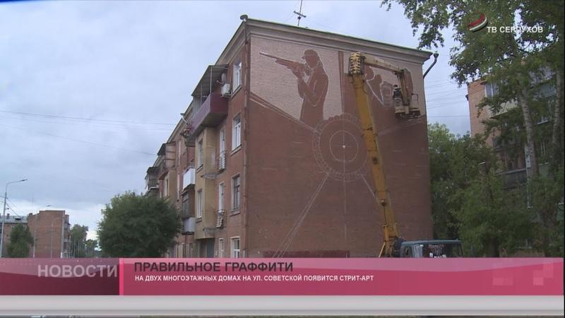Правильное граффити (г. Серпухов)