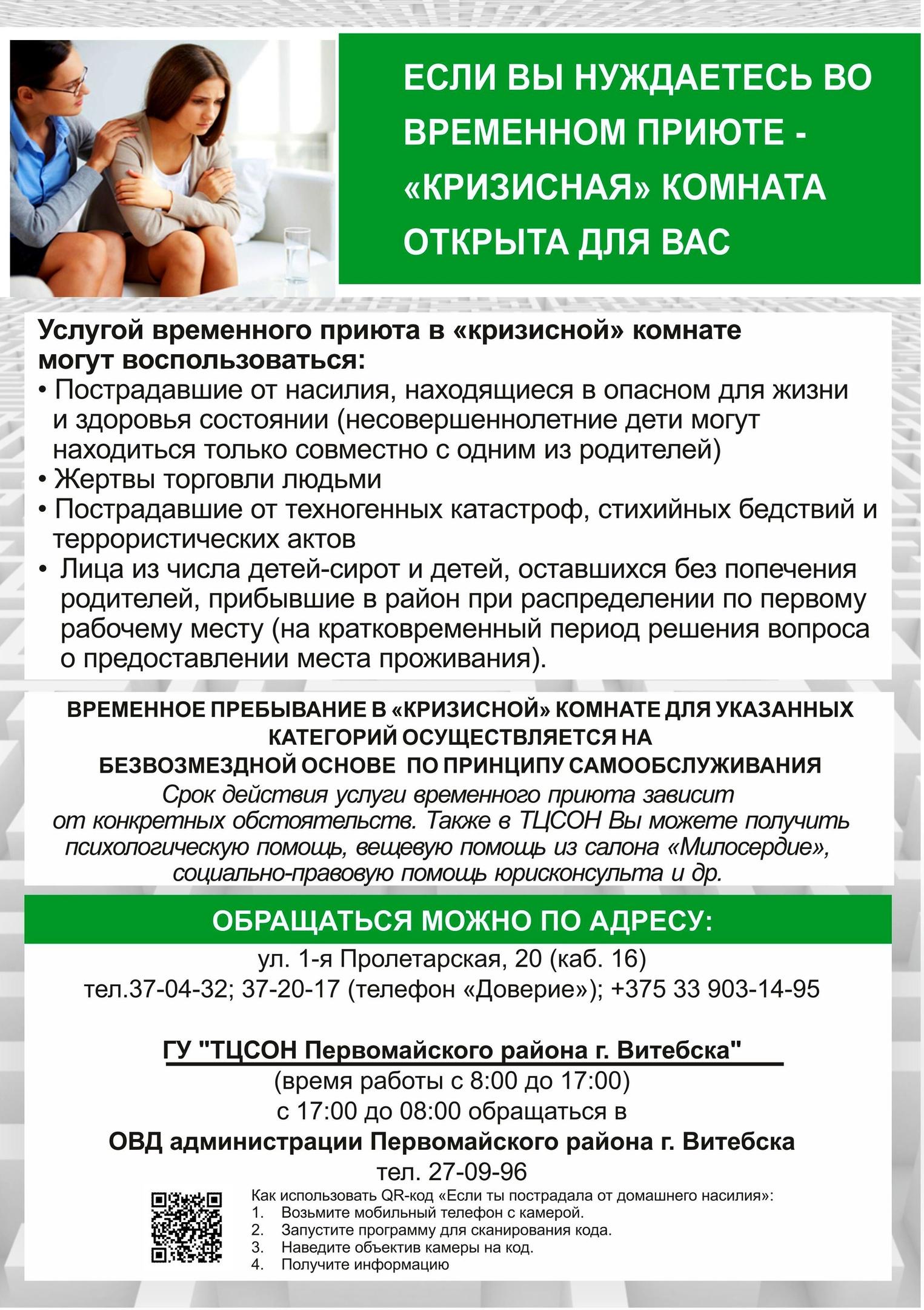 """""""КРИЗИСНАЯ КОМНАТА"""""""