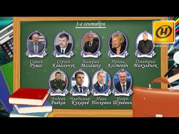 Румас любил булочки из буфета. Белорусские чиновники вспоминают свои школьные годы