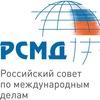 Российский совет по международным делам (РСМД)