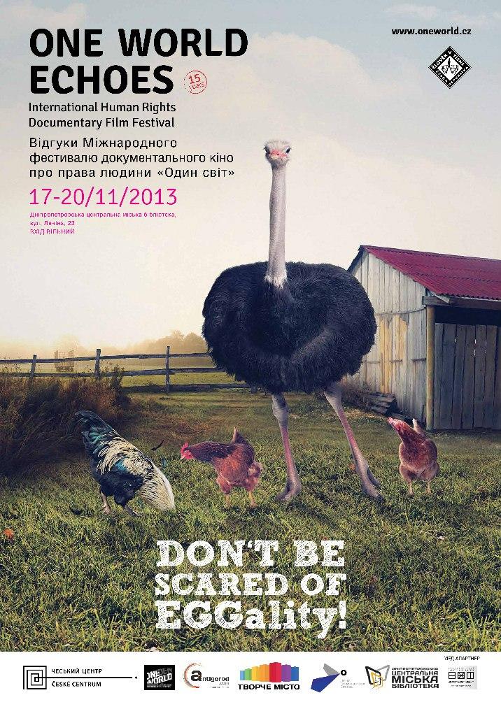 Відгуки Міжнародного фестивалю «Один світ» у Дніпропетровську (17.11 - 20.11.13)