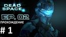 Прохождение Dead Space 2 - Часть 1 Побег из психбольницы