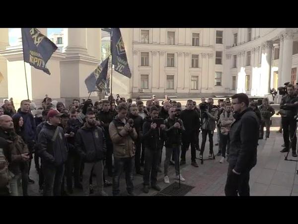 Акція під МЗС з вимогою вислати консула Угорщини