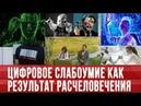 Четверикова Дискуссия об оцифровке людей в России Вера без дела мертва