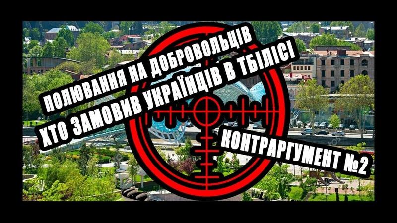 Полювання на добровольців хто замовив українців у Тбілісі | КонтрАргумент №2