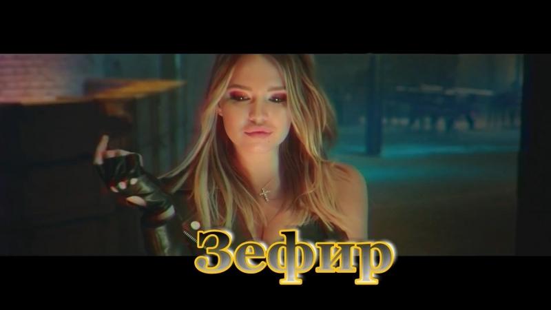 Настя Кудри – ЗЕФИР(Marshmallow) Премьера!***(Повторная загрузка)