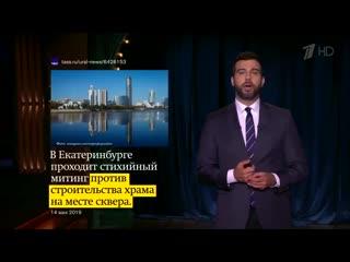 Иван Ургант о событиях в Екатеринбурге.