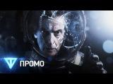 Доктор Кто 10 сезон 5 серия Русское промо