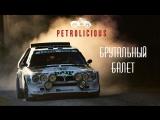 Petrolicious. Lancia Delta S4. Брутальный балет [BMIRussian]