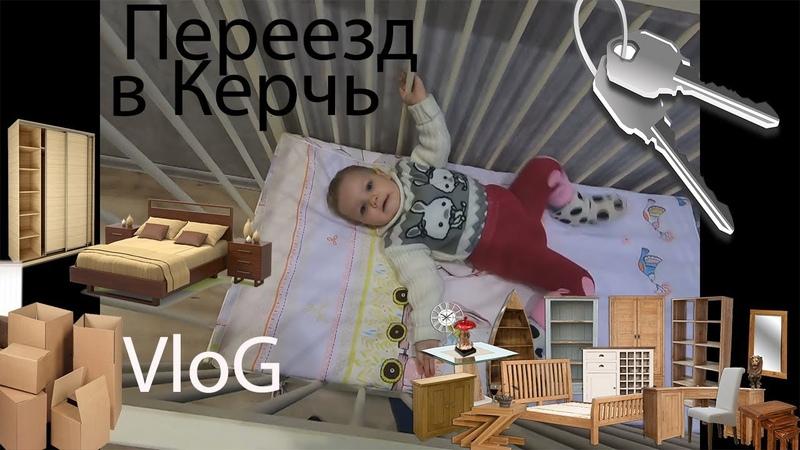 Переезд в Керчь\Наша квартира\аренда жилья в Керчи\переезд с маленьким ребенком\VLOG