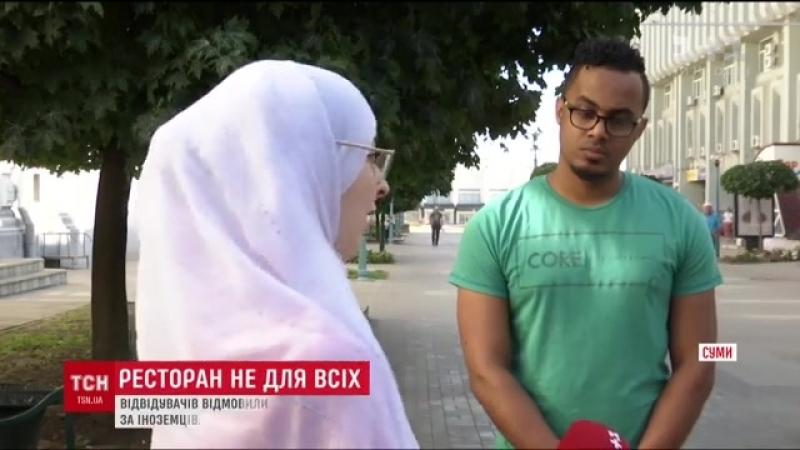 На Украине пару не пустили в ресторан из-за цвета кожи и хиджаба