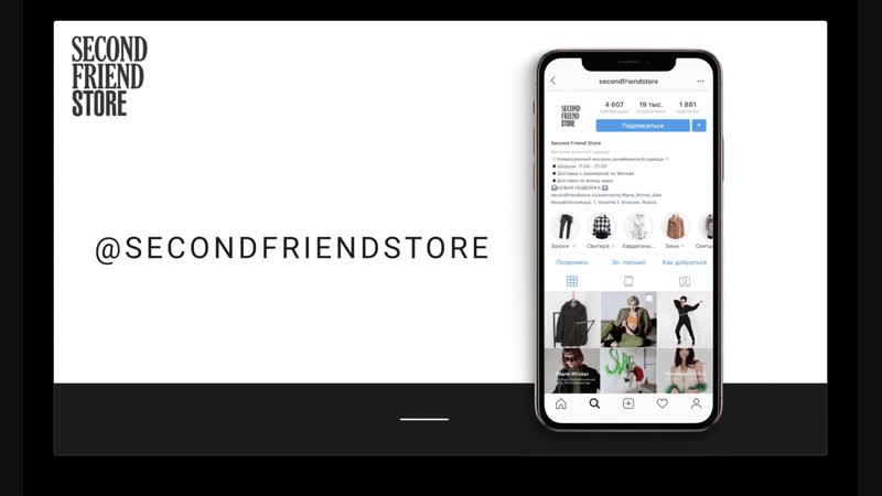 Интересный инстаграм - Second Friend Store