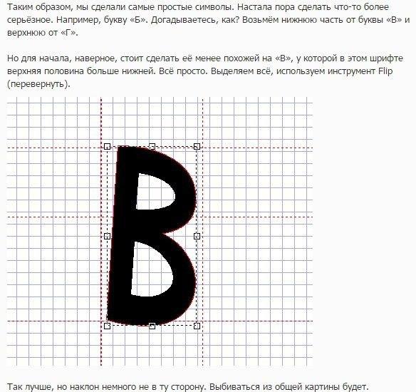 Как сделать шрифт маленький нет большой 996