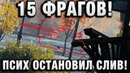15 ФРАГОВ НА ВЗВОД! ПСИХ ОСТАНОВИЛ СЛИВ!