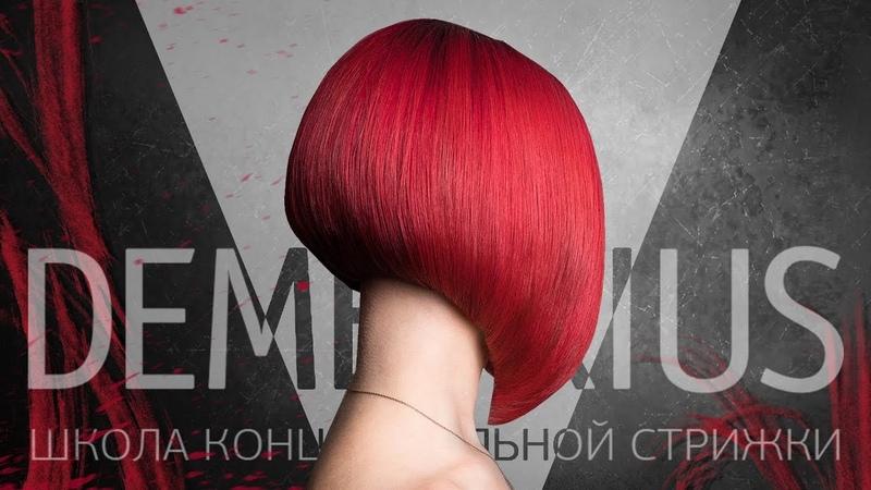 Боб каре в Demetrius | Женская стрижка на короткие волосы | hair