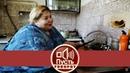 Пусть говорят - Запредельный вес самая толстая женщина России выходит замуж. Выпуск от 16.10.2018