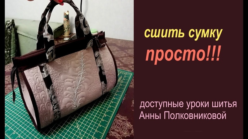 сумки своими руками - уроки шитья