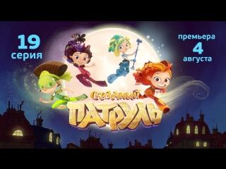 Премьера 19-ой серии мультсериала