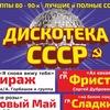 2 билета на концерт ДИСКОТЕКА СССР!