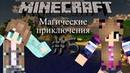 Дачный ответ , а вот и нет! :D[Minecraft]-Магические приключения №5