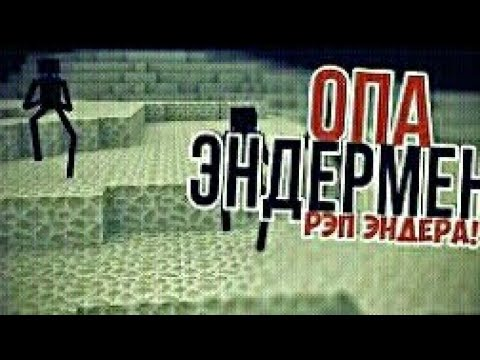 Опа эндермен-майнкрафт клип на русском.
