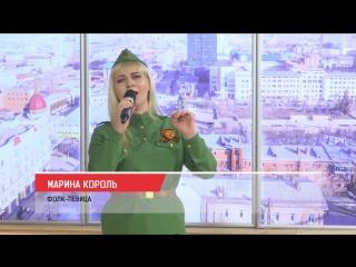 Марина Король. Наше УТРО на ОТВ – песни военных лет