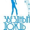 """Хореографический фестиваль """"Звездный дождь"""""""