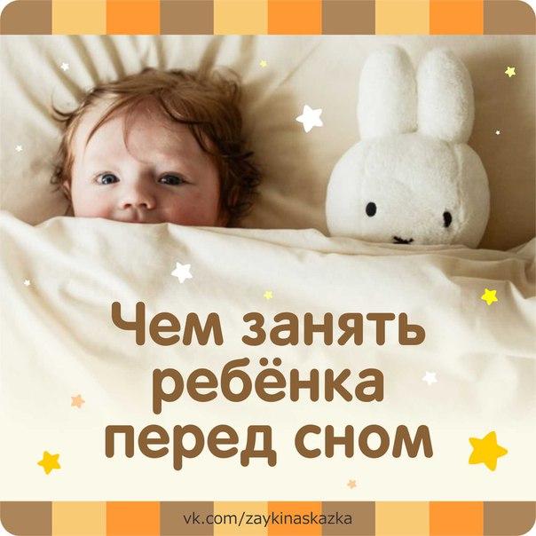 16 способов занять ребенка перед сном