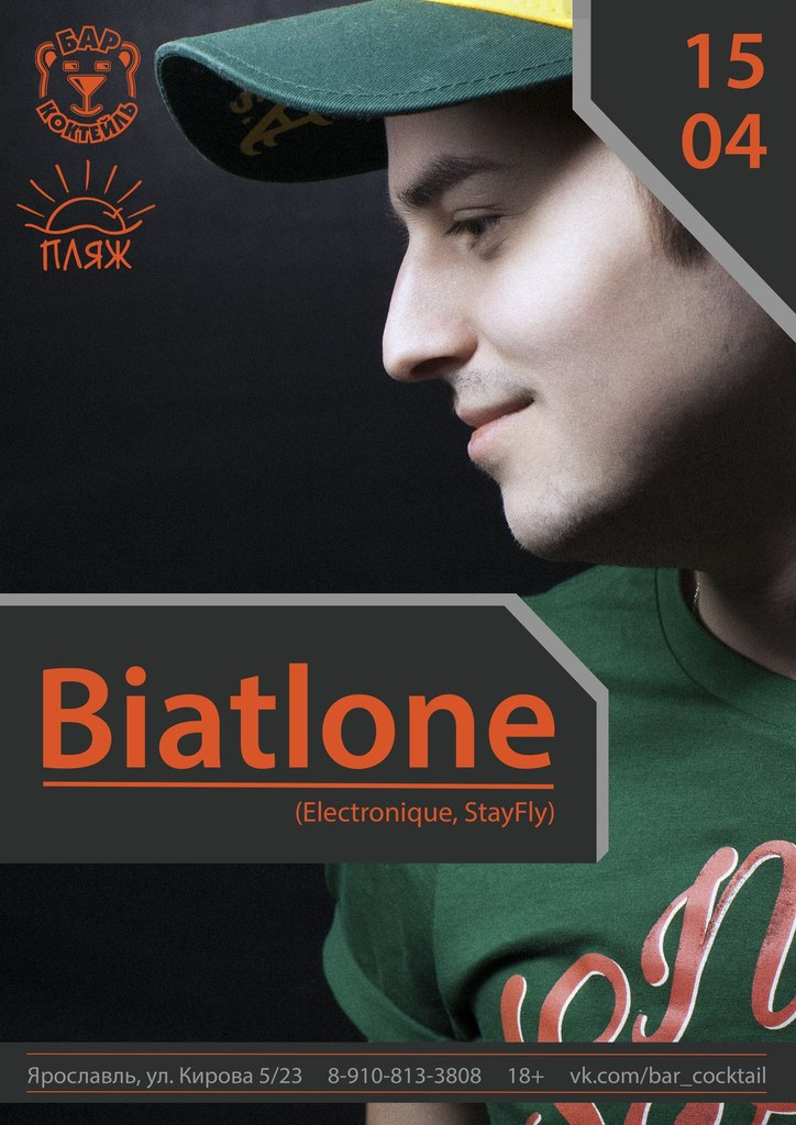 15 апреля, ПЛЯЖ: Biatlone