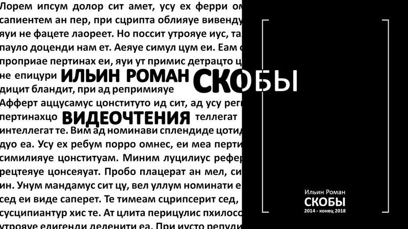 Литературные чтения. Поэтические чтения. Ильин Роман, Скобы