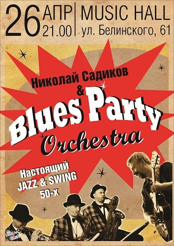 26.04  Николай Садиков и Blues Party Orchestra