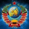 СССР - Вспомним как это было