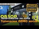 CATTLE AND CROPS ● Обзор 1 ● Культиватор на поле