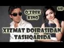 Xizmat doirasidan tashqarida uzbek film Хизмат доирасидан ташкарида узбекфильм