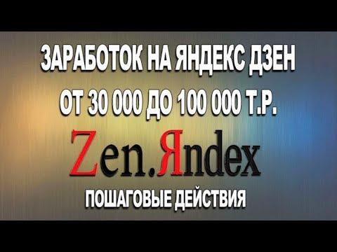 Яндекс Дзен. ВАЖНАЯ ИНФОРМАЦИЯ!