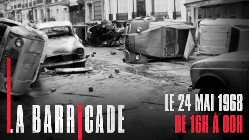 La Barricade Le 24 mai 68 (16H - 00H) - Les 24H les plus violentes de MAI 68 - Toute l'Histoire