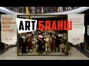 Флешмоб воссоздает картину Рембрандта - Арт-Бланш