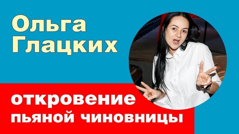 Откровение пьяной Ольги Глацких Как спортсмены становятся чиновниками в России Слив аудиозаписи