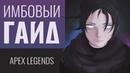 7 имбовых секретов Рэйф - Apex Legends Фишки, Баги, Триксы - 2