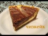 Рецепт чизкейка: как приготовить ЧИЗКЕЙК (творожный пирог)